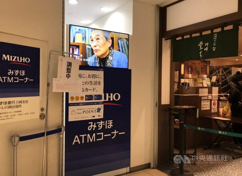 日本三大銀行之一的瑞穗銀行28日發生部分自動櫃員機(ATM)大當機,想提款的客戶把金融卡插入機器卻無法取出。圖為東京鄰縣神奈川縣川崎市的瑞穗銀行ATM暫停使用。中央社記者楊明珠川崎攝 110年2月28日