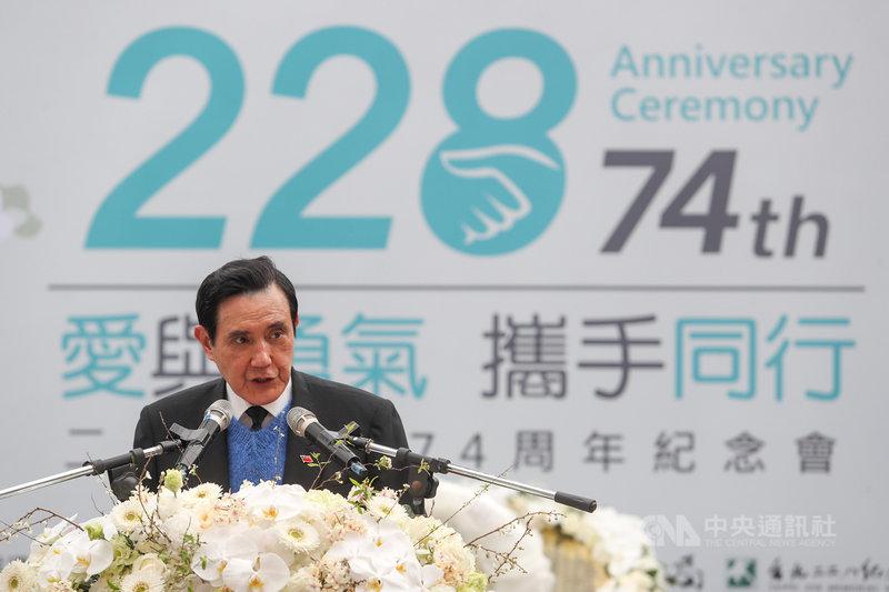 「二二八事件74週年紀念會」28日在台北市二二八和平公園舉行,前總統馬英九(圖)出席致詞。中央社記者裴禛攝 110年2月28日