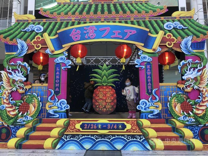 東京鄰近的神奈川縣川崎市2月26日至3月4日舉辦台灣慶典,廣場中搭起一座仿歌仔戲舞台的台子,中間擺著一個寫著「亮晶晶台灣」的大鳳梨圖樣,吸引許多人前來拍照打卡。中央社記者楊明珠川崎攝 110年2月28日