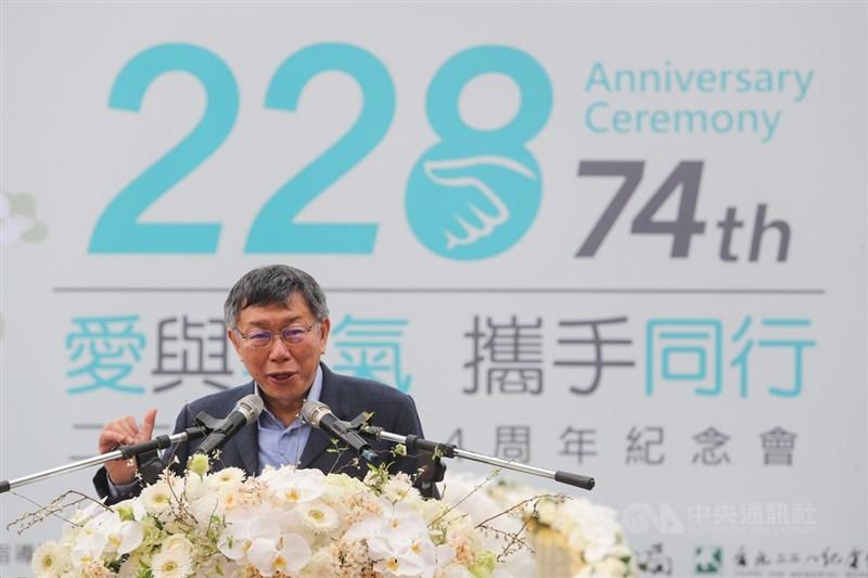 「二二八事件74週年紀念會」28日在台北市二二八和平公園舉行,台北市長柯文哲出席致詞。中央社記者裴禛攝 110年2月28日