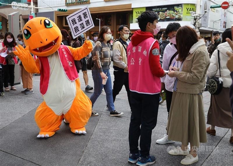 珍愛藻礁公投連署28日在台北捷運中山站出口附近舉行街頭快閃活動,在二二八連假期間衝刺連署。中央社記者謝佳璋攝 110年2月28日