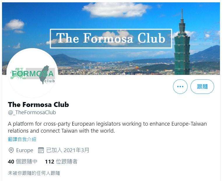 橫跨歐洲議會及歐洲13國國會的挺台重量級「福爾摩沙俱樂部」推特帳號1日正式上線。(圖取自twitter.com/_TheFormosaClub)
