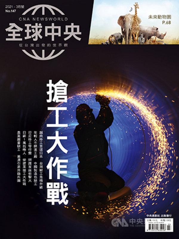 全球缺工問題在疫情蔓延下日益顯現,不論是營造業、農業或是看護工,移工市場逐漸從買方變成賣方。面對這個不可逆的趨勢,「全球中央」雜誌3月號「搶工大作戰」從越南出發,探討日本、韓國與中國等國的缺工危機與因應之道。中央社 110年3月1日