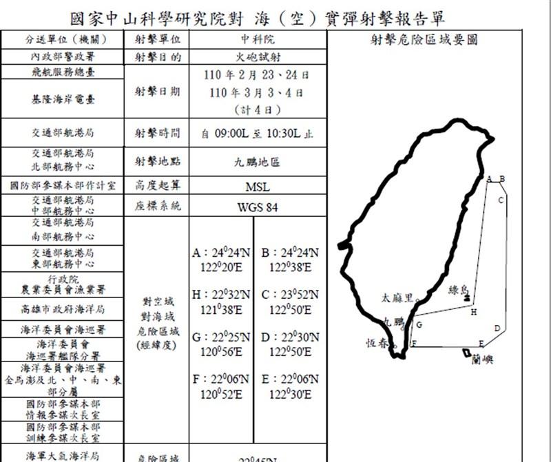 中山科學研究院3月間將有6波火砲射擊,專家研判是增程型雄風飛彈和雷霆火箭,未料再度吸引中國情報船接近東海岸,是首度出現在東部外海的海洋調查船東方紅3號。(取自漁業署網站)中央社記者盧太城台東傳真 110年3月2日