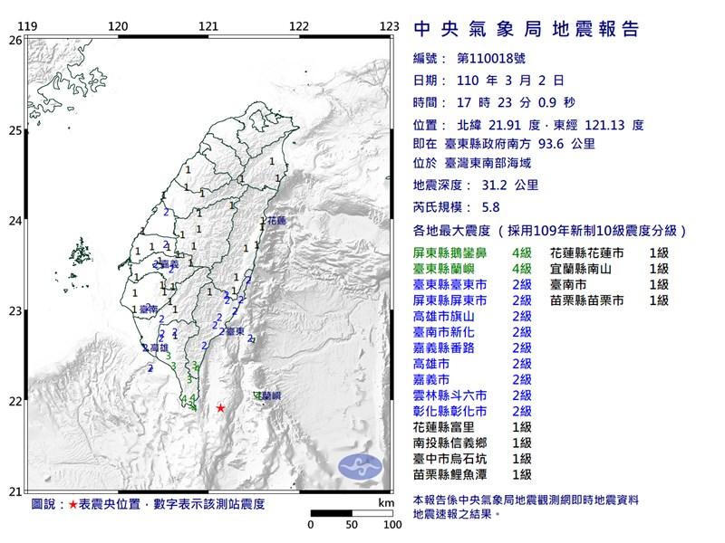 2日17時23分東南部海域發生芮氏規模5.8地震。(圖取自中央氣象局網頁cwb.gov.tw)