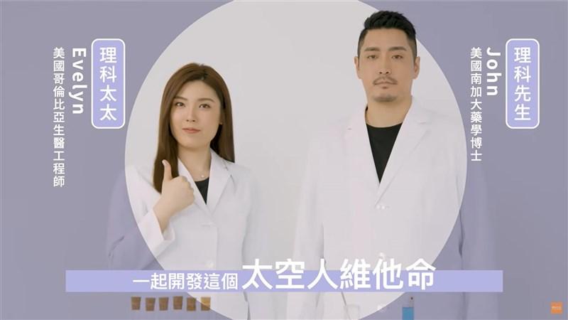 網紅理科太太(左)賣維他命,號稱「1瓶抵12瓶」等效果,遭質疑違法。(圖取自理科太太 Li Ke Tai Tai YouTube網頁youtube.com)
