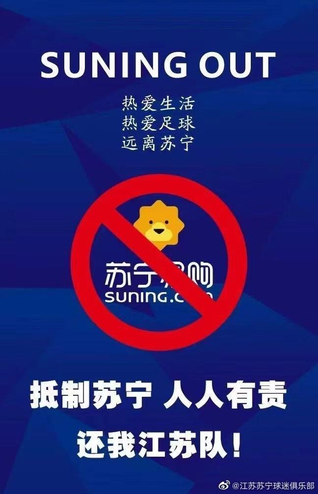 蘇寧集團無預警停止營運江蘇足球俱樂部,引發球迷不滿,在網上串聯發起抵制活動。(截圖自江蘇蘇寧球迷俱樂部微博)
