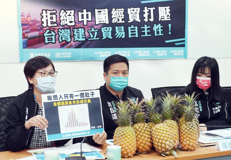 中國暫停進口台灣鳳梨,民眾黨立委蔡壁如(左起)、邱臣遠、高虹安等,3日在立法院舉行記者會,呼籲台灣建立貿易自主性,執政黨應積極提出解決方案,並正告中國切勿以農業貿易作為政治手段。中央社記者施宗暉攝  110年3月3日