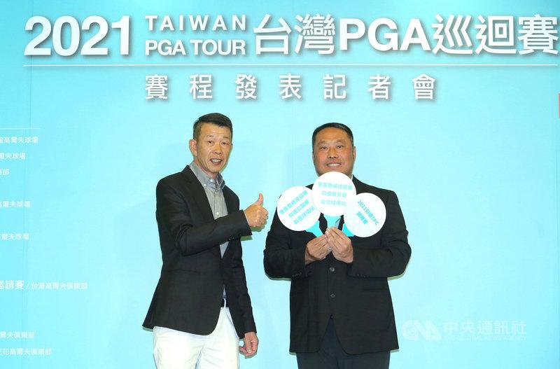 台灣職業高爾夫協會(TPGA)理事長陳榮興(左)3日出席台巡賽年度賽事發表記者會時宣布,今年台巡正規賽場數預計達15場,全年度獎金總額更首次超過新台幣1億元。(TPGA提供)中央社記者黃巧雯傳真 110年3月3日