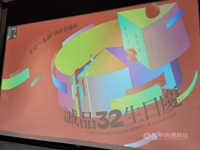 誠品宣布上半年首推「東西雙城藝文派對」,將挹注來店人流成長。中央社記者江明晏攝 110年3月4日