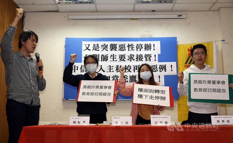 台灣觀光管理學院109年向教育部申請自110學年度起全面停招,台觀學生組成自救會為自身權益發聲,4日台觀師生代表與高教工會、台灣學生聯合會一同在台北舉行記者會表訴求。中央社記者郭日曉攝  110年3月4日