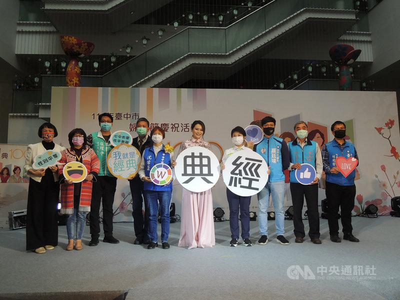 台中市社會局5日在市府舉辦「我,就是經典─我們(WOMAN)綻出來」生命故事展,台中市長盧秀燕(右4)及藝人周蕙(右5)出席。中央社記者郝雪卿攝 110年3月5日