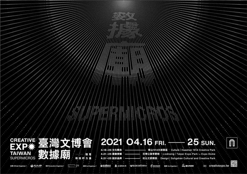 2021台灣文博會將於4月登場,活動以Supermicros數據廟-匯聚相信的力量為題的主視覺曝光,強調匯聚科技與文化的能量。(台灣文博會提供)中央社記者趙靜瑜傳真 110年3月5日