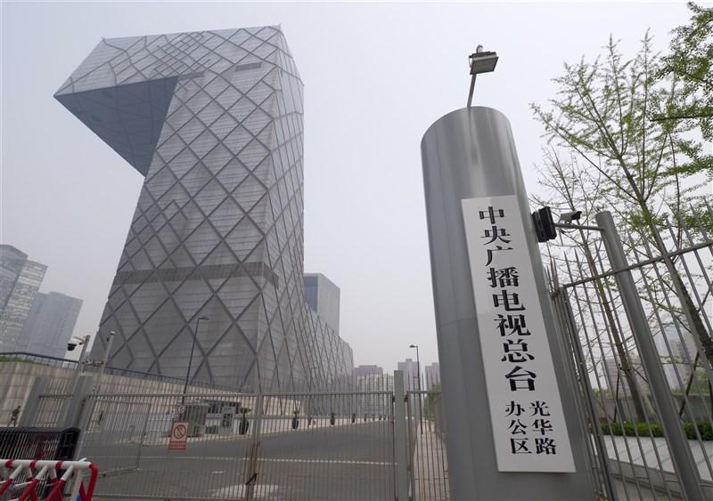 法國最高視聽委員會7日證實,已接到針對中國官媒中國環球電視網(CGTN)的第一起投訴案,譴責CGTN播出維吾爾女童被迫自白的畫面。圖為營運CCTV與CGTN的中央廣播電視總台。(中新社)