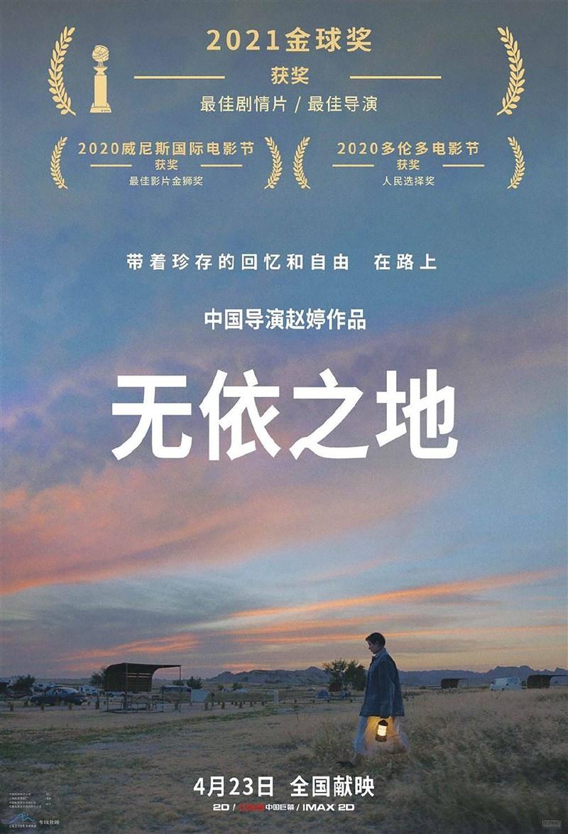 華人導演趙婷的電影「游牧人生」(Nomadland,中國大陸譯「無依之地」)中文定檔海報,網友發現5日在豆瓣網站已被撤下,中國地區是否還能如期上映引發揣測。趙婷1982年生於北京,她多年前受訪時曾說:「在我成長的年代,中國是個充斥謊言的國家」。(取自微博)中央社 110年3月5日