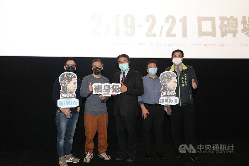 電影「複身犯」上映一週累積票房破千萬,導演蕭力修(左2)、監製林秉聿(左)6日出席台南特映活動,台南市長黃偉哲(中)也到場為電影團隊加油打氣,並祝票房長紅。(台南市政府提供)中央社 110年3月6日