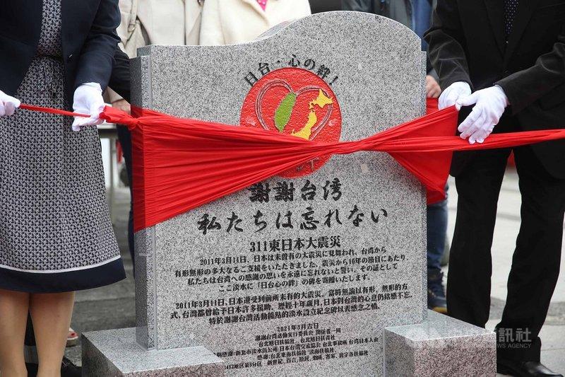 2021年是日本311大地震10週年,民間團體「謝謝台灣委員會」在淡水老街打造「日台心の絆」紀念碑,並於7日揭幕,盼台日友誼長存。中央社記者游凱翔攝 110年3月7日