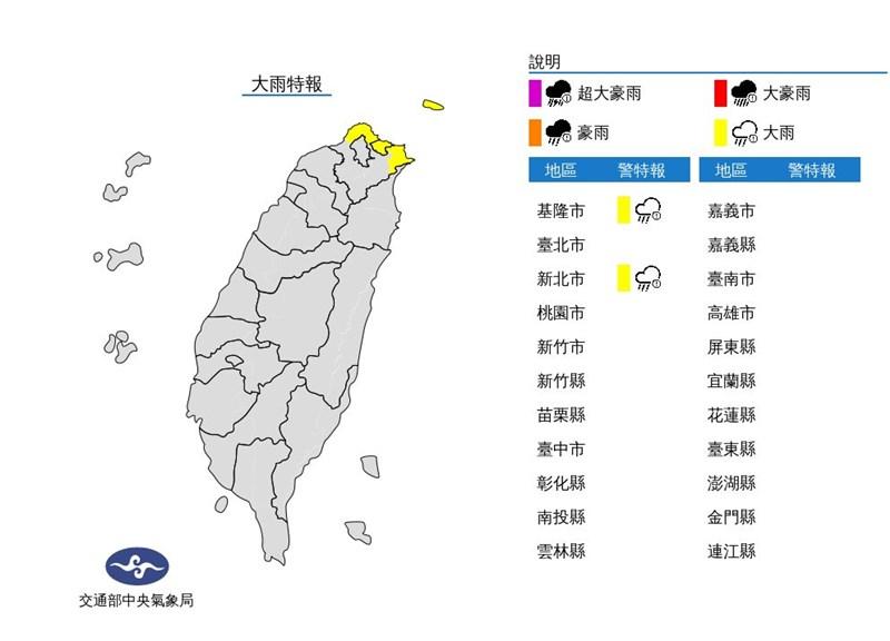 中央氣象局7日下午6時20分發布大雨特報,東北季風影響,基隆北海岸有局部大雨發生的機率。(圖取自中央氣象局網頁cwb.gov.tw)