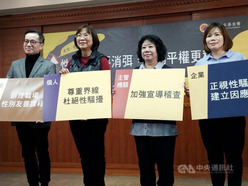 現代婦女基金會8日公布女性職場性騷擾調查結果,女性在職場受到性騷擾的發生率達43%,但僅約10%有申訴;基金會董事王如玄(左2)表示,很多女性擔心自己的工作權、生存權受到影響,因此對職場性騷擾選擇隱忍,這也代表台灣職場文化應該做很大的調整和改變。中央社記者張雄風攝  110年3月8日
