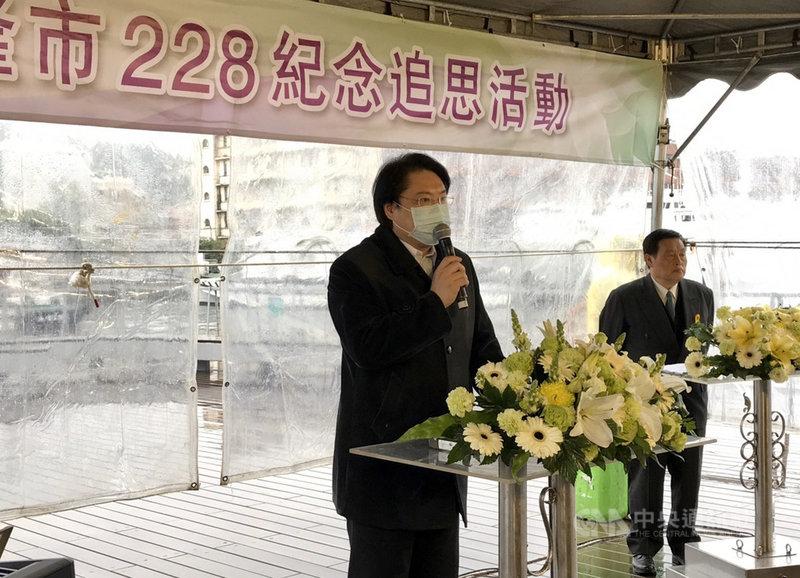基隆市政府8日下午在海洋廣場舉辦二二八事件紀念追思活動,市長林右昌(左)期許讓下一代瞭解歷史真相,堅持民主自由的道路,不要讓悲劇重演。中央社記者王朝鈺攝 110年3月8日