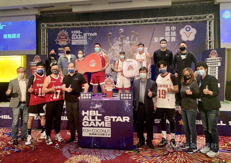 HBL高中籃球全明星賽14日將在台灣大學綜合體育館登場,今年除高中球星分組紅、白隊,不少藝人也將共襄盛舉,並把出席費捐給台灣公益團體。中央社記者龍柏安攝  110年3月11日