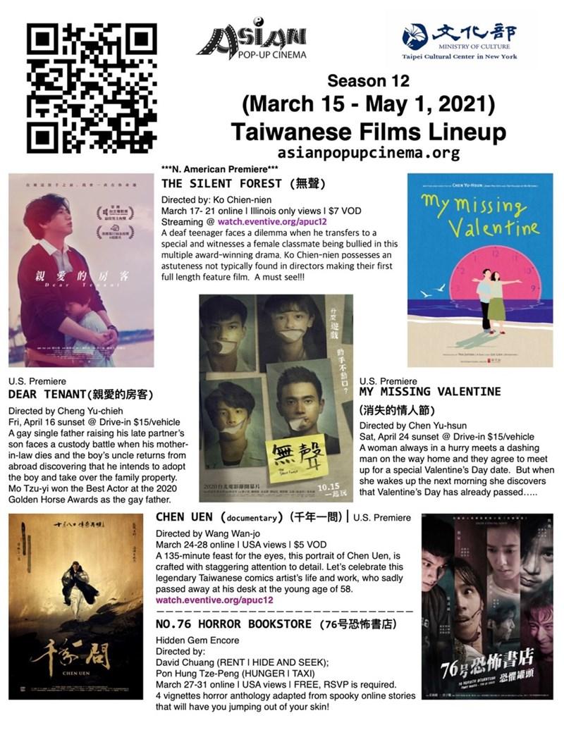 芝加哥亞洲躍動影展第12季將放映台灣作品「消失的情人節」、「親愛的房客」、「無聲」、「千年一問」及「76号恐怖書店」。圖為5部國片海報及簡介。(亞洲躍動影展提供)中央社記者尹俊傑紐約傳真 110年3月11日