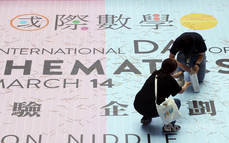 2021年「國際數學日」萬人布豐投針實驗14日在國立台灣科學教育館舉行,重現18世紀法國博物學家布豐(Comte de Buffon)進行的實驗步驟,驗證出圓周率的近似值。中央社記者鄭傑文攝 110年3月14日