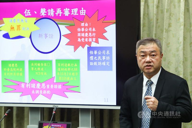 台灣高等檢察署發言人吳怡明(圖)15日在記者會上說明,與佳和集團董事長翁茂鍾有關的「諸慶恩案」,決定向台灣高等法院聲請再審,目的只有一個,還諸慶恩及其家人一個清白。中央社記者王騰毅攝 110年3月15日