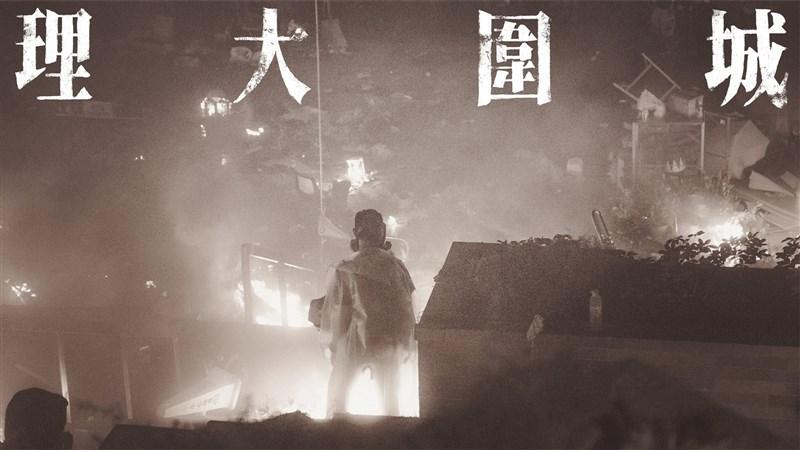 香港藝發局終止反送中紀錄片「理大圍城」發行商第3年的補助,指「理大圍城」涉及「美化暴動」。(圖取自facebook.com/www.yingechi.org)