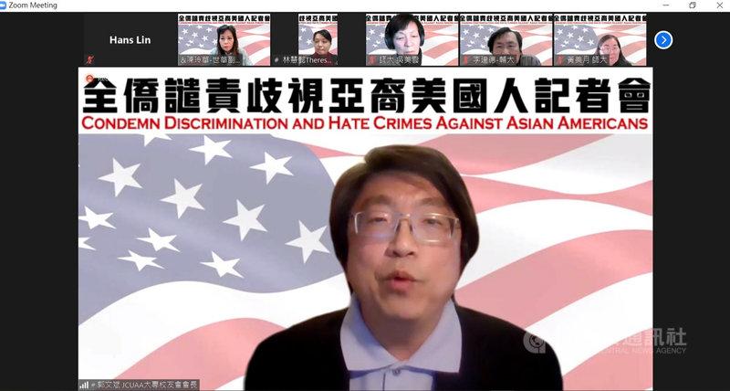 成立43年的南加州中國大專院校聯合校友會17日串連20 多個台灣僑胞社團,發聲譴責近日美國歧視、攻擊亞裔事件頻傳。中央社記者林宏翰洛杉磯攝  110年3月18日
