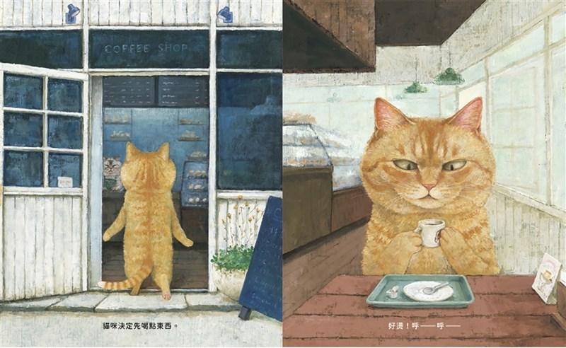 日本繪本「貓咪看家」是作者町田尚子以年幼時看家回憶為靈感,她以「牠們看家的時候會做什麼事呢?會覺得寂寞、無聊,還是很興奮呢?」為核心,想像自己成為貓咪時看家會做的事,畫出貓咪偷溜去喝咖啡、看電影、吃迴轉壽司、泡溫泉等逗趣橋段。(上誼文化提供)中央社 110年3月19日