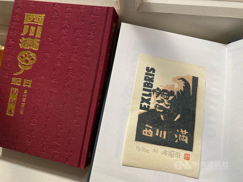 日治在台日人、作家西川滿3歲來台,居住36年後返日,兒子西川潤2010年將西川滿留存日記交給張良澤翻譯編寫,預定31日出版;一套2本,分別是西川滿日記原文的復刻版及中譯版。(台灣文學館提供)中央社記者張榮祥台南傳真 110年3月23日