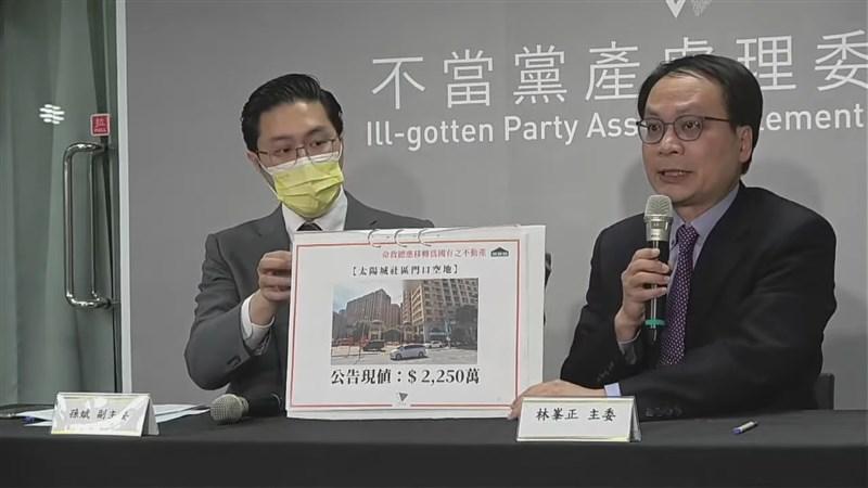 黨產會3月間再度開會認定中華救助總會名下財產屬於國民黨時代所取得的不當財產,要求將近新台幣9億元資產移轉國有。(圖取自不當黨產處理委員會YouTube頻道網頁youtube.com)