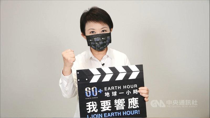 台中市環保局26日指出,今年社團法人台灣青年氣候聯盟(TWYCC)及中華民國荒野保護協會合作,舉辦「2021地球1小時(2021 Earth Hour)」台灣官方活動,邀請台中市長盧秀燕錄製影片鼓勵民眾參與,呼籲民眾關上不必要的電燈,與世界各國同步減碳、守護地球。(台中市政府提供)中央社記者郝雪卿傳真  110年3月26日