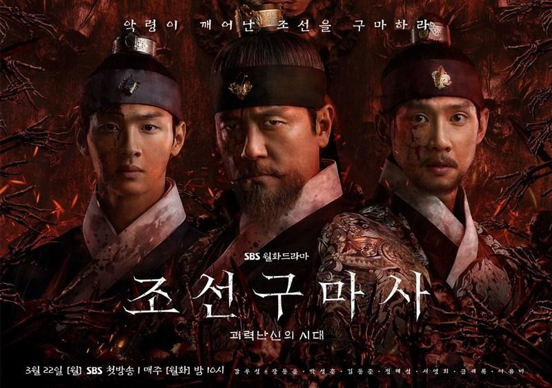 韓國電視台SBS新劇「朝鮮驅魔師」(圖)因涉及扭曲歷史、使用中式道具等引發爭議導致停播,風波擴大至其他近來出現許多中資廣告的韓劇。(圖取自SBS網頁sbs.co.kr)
