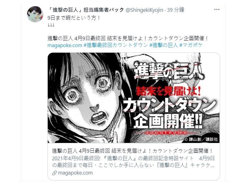 日本漫畫「進擊的巨人」至今已連載11年7個月,該漫畫責任編輯透過推特表示,在漫畫主角艾連生日(3月30日)拿到最後一集的原稿。(圖取自twitter.com/shingekikyojin)