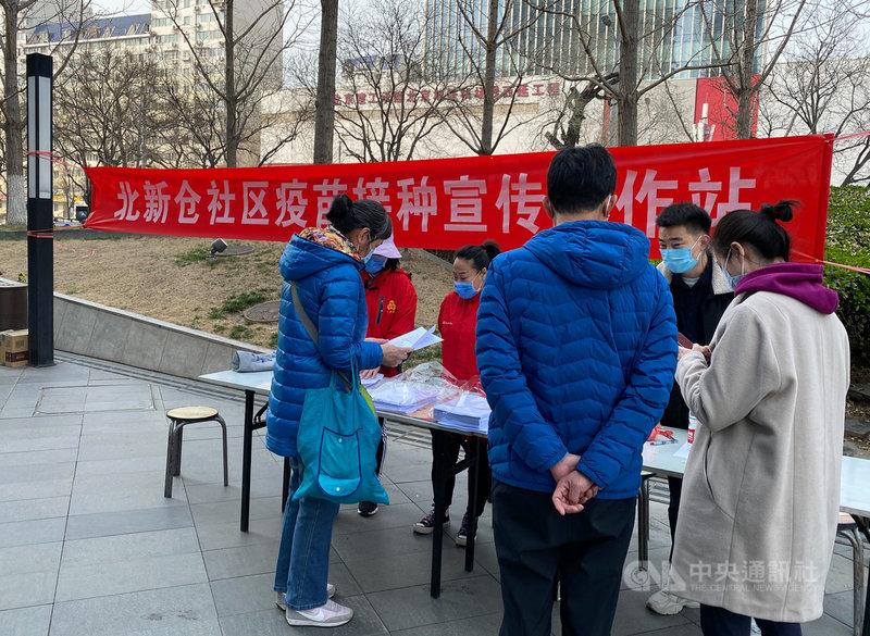 為了宣傳疫苗接種,北京市區內的社區人潮往來處常設有流動式的「疫苗接種宣傳站」,為民眾說明疫苗接種事宜。中央社記者繆宗翰北京攝 110年4月5日