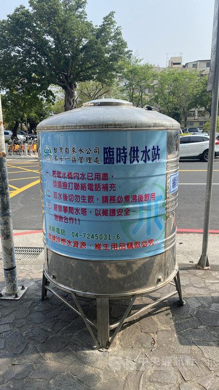 中部地區6日起分區供水,台灣自來水公司在彰化市、和美鎮等鄉鎮設置50處臨時供水站,讓民眾在停水時有自來水可以取用。中央社記者吳哲豪彰化攝  110年4月5日