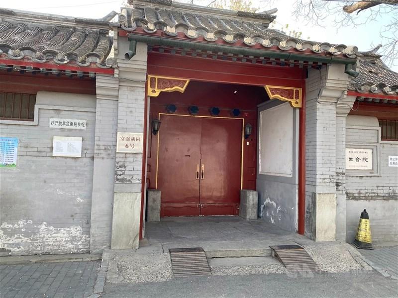 已故中共總書記趙紫陽的家人近期傳出在中共中央辦公廳要求下,已準備搬離北京富強胡同的趙紫陽故居(圖)。中央社記者繆宗翰北京攝 110年4月6日