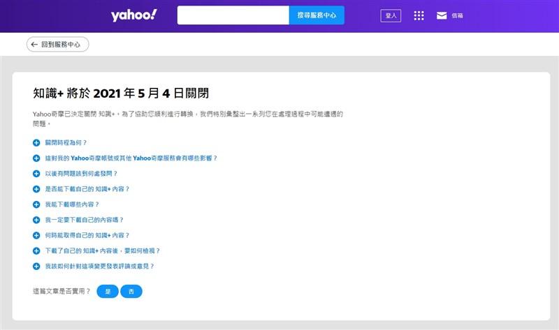 上線超過16年的知識交流平台Yahoo奇摩知識+宣布將於5月4日終止服務,並自4月20日起轉為唯讀模式。(圖取自Yahoo奇摩網頁tw.yahoo.com)
