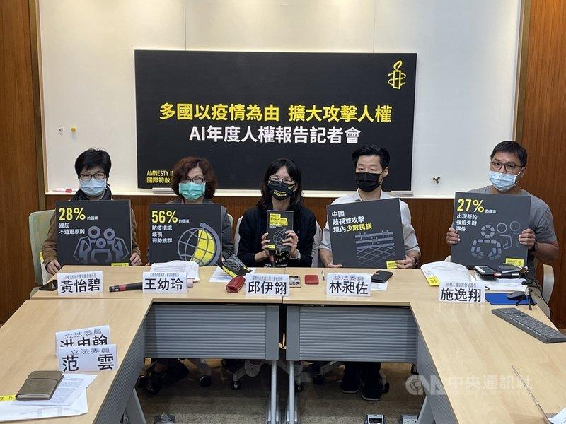 國際特赦組織台灣分會7日在立法院舉行AI年度人權報告記者會,祕書長邱伊翎(中)指出多國領導人以疫情為由無情的發動攻擊打壓人權,進一步破壞全球應對疫情的努力。無黨籍立委林昶佐(右2)等人出席聲援。中央社記者王飛華攝 110年4月7日