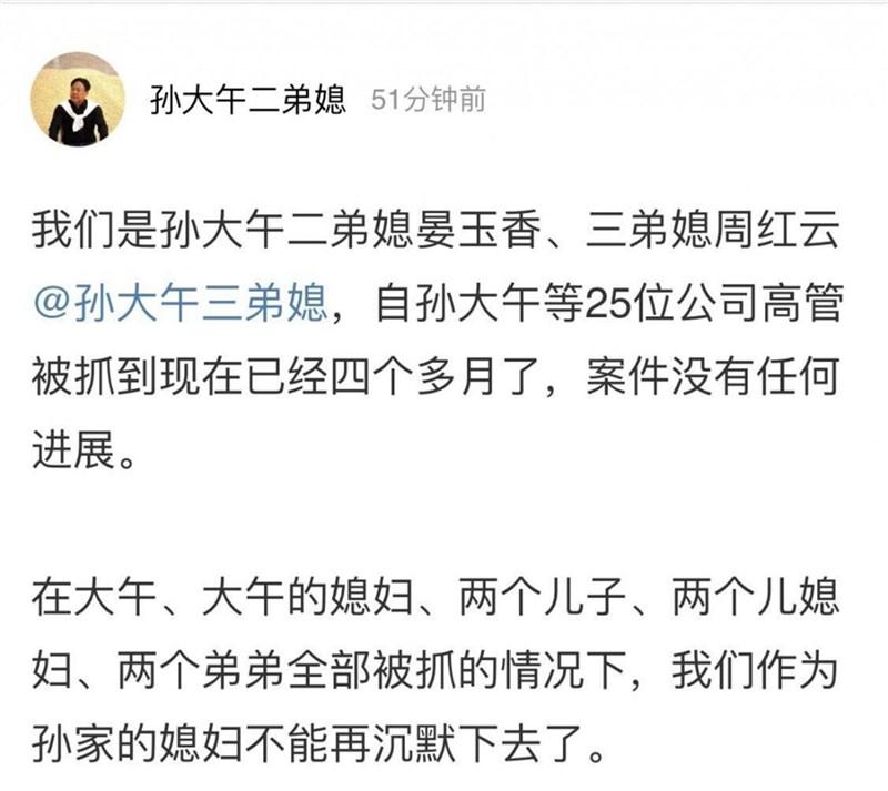 中國企業家孫大午被拘近4個月,他的弟媳近日在微博上發出公開信,指不接受強加罪名。但貼文隨即遭刪除。(取自微博)中央社 110年4月7日