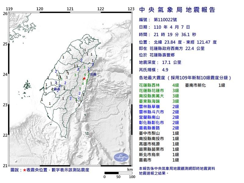 花蓮7日晚間發生芮氏規模4.9地震,最大震度4級。(圖取自中央氣象局網頁cwb.gov.tw)