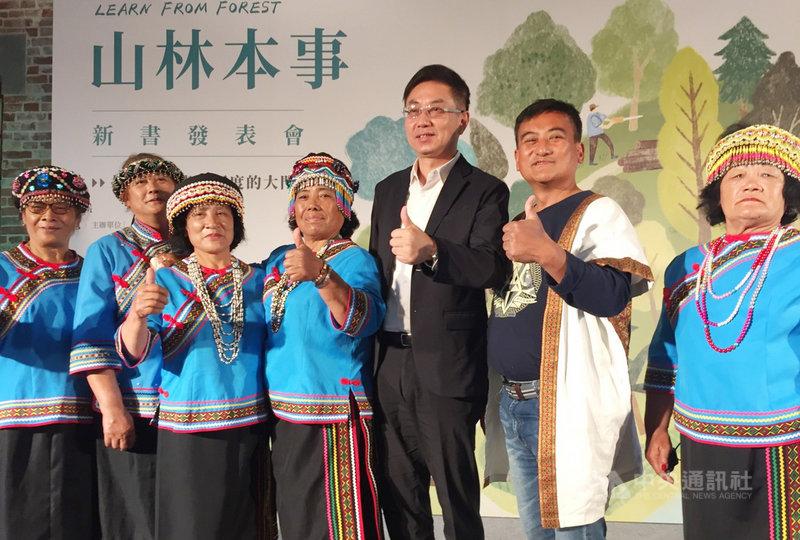 林務局8日上午在台北舉辦「山林本事」新書發表會,局長林華慶(右3)出席活動。中央社記者楊淑閔攝  110年4月8日