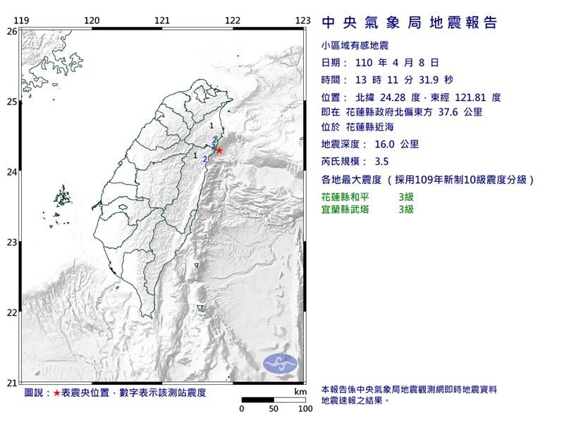 花蓮縣近海(星號處)8日下午1時11分發生芮氏規模3.5地震。(圖取自中央氣象局網頁cwb.gov.tw)