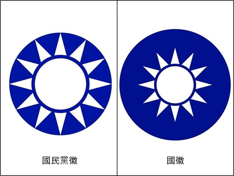 時代力量立法院黨團日前提案要求內政部,評估改國徽的必要性。(圖取自維基共享資源,版權屬公眾領域)