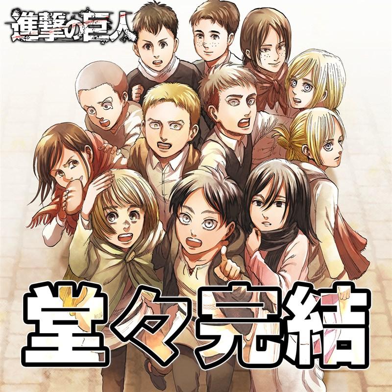 日本暢銷漫畫「進擊的巨人」9日推出完結篇,結束約11年半的連載。(圖取自twitter.com/BETSUMAGAnews)