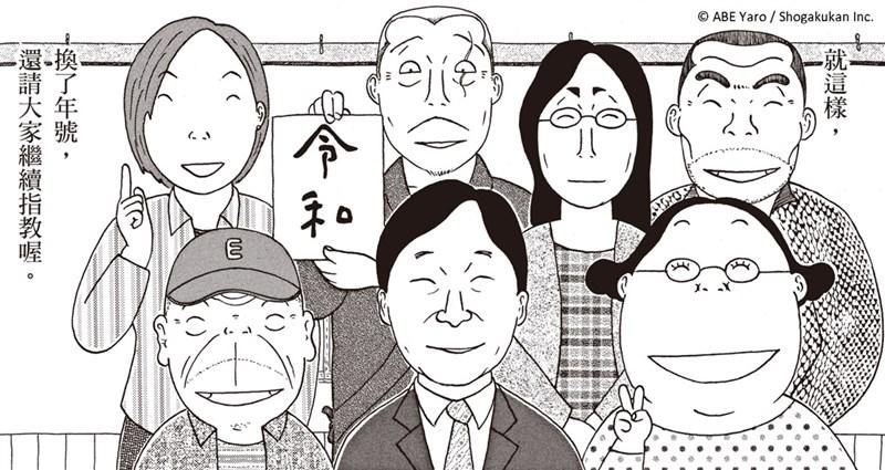 日本漫畫「深夜食堂」作者安倍夜郎日前接受訪問時表示,關於男主角的身分及背後故事,他其實至今還沒想到,讓讀者十分驚訝。(新經典文化提供)中央社記者邱祖胤傳真 110年4月9日