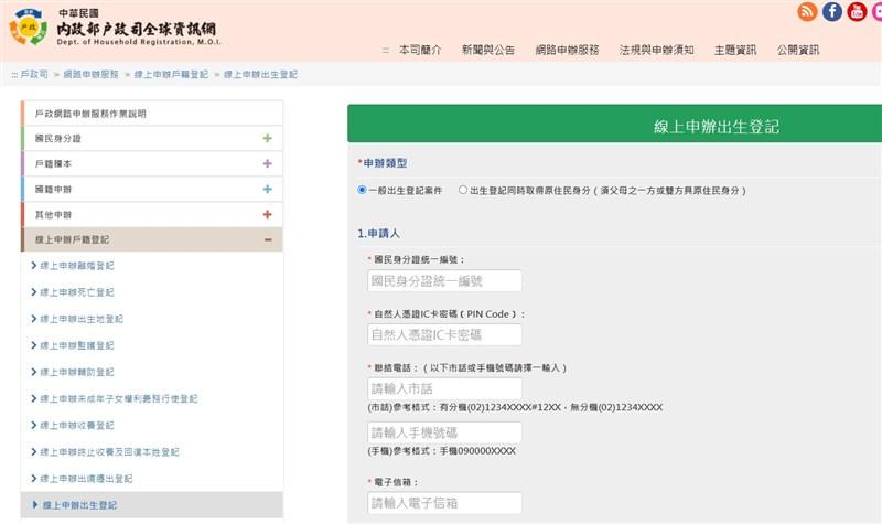 內政部表示,9日起,出生登記、監護登記(法定及委託監護)等5項戶籍登記,只要符合申辦資格,使用自然人憑證,就可在家上網申辦。(圖取自內政部戶政司網頁ris.gov.tw)