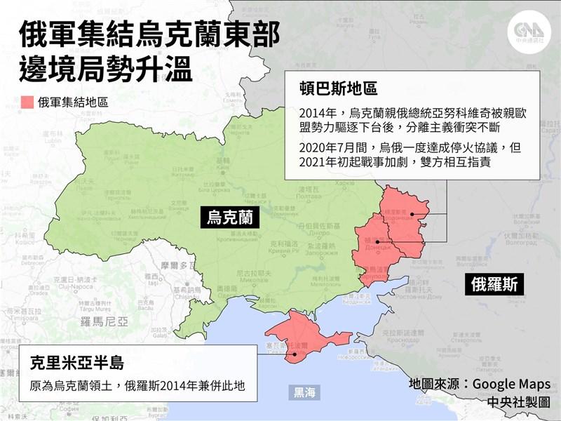 俄羅斯在烏克蘭的東部邊界持續增加軍力。(中央社製圖)
